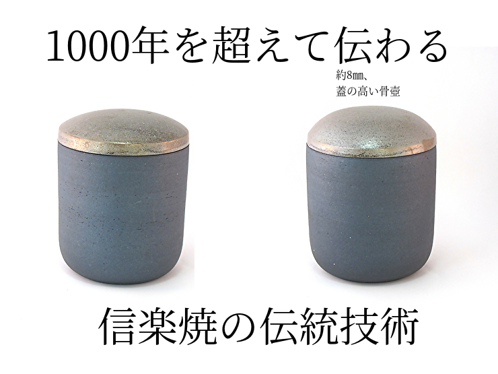 信楽焼の手元供養 こころの杖 大きい骨壺