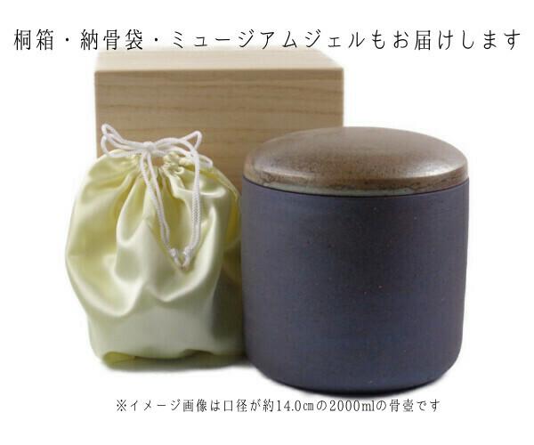 信楽焼の手元供養 大きな骨壷
