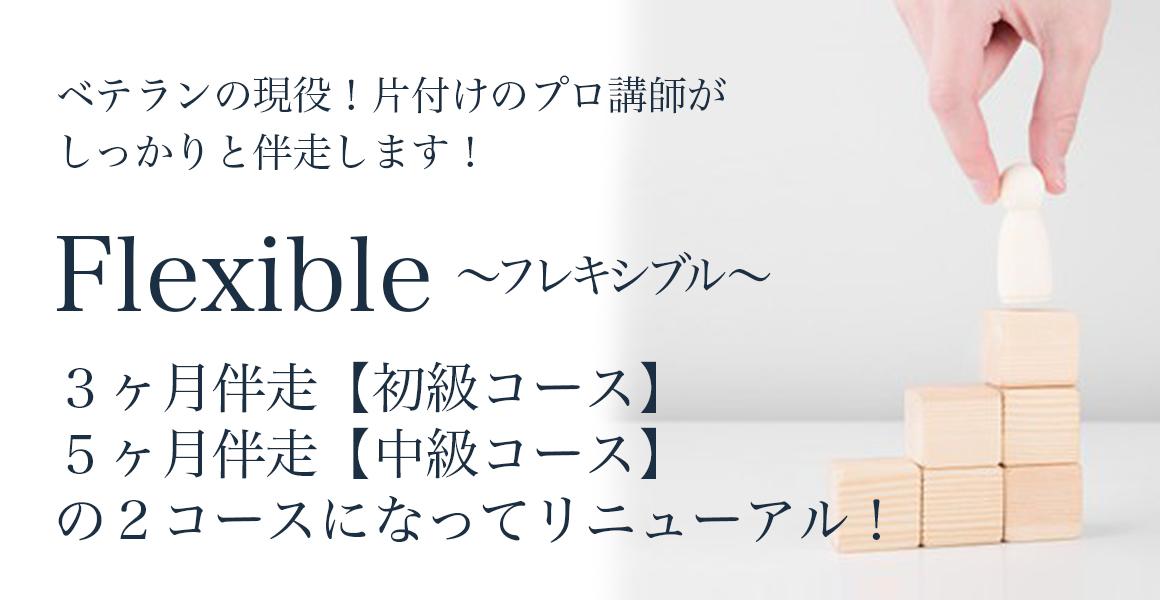 片付けのプロの為の伴走コース「Flexible」が初級と中級の2コースでリニューアル