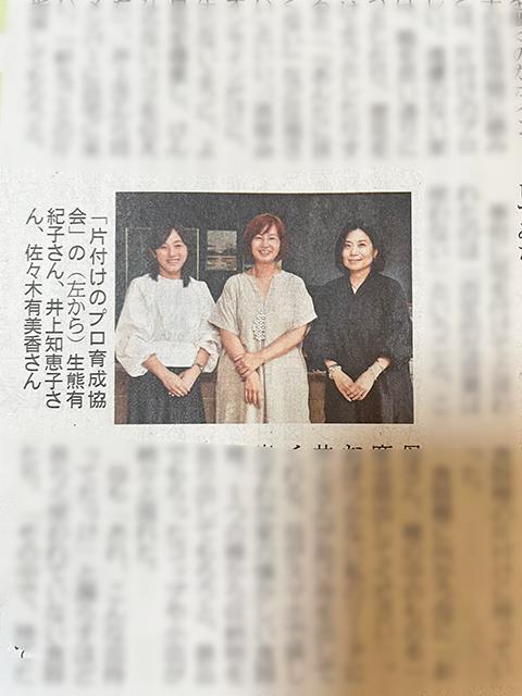 産経新聞朝刊に掲載いただきました