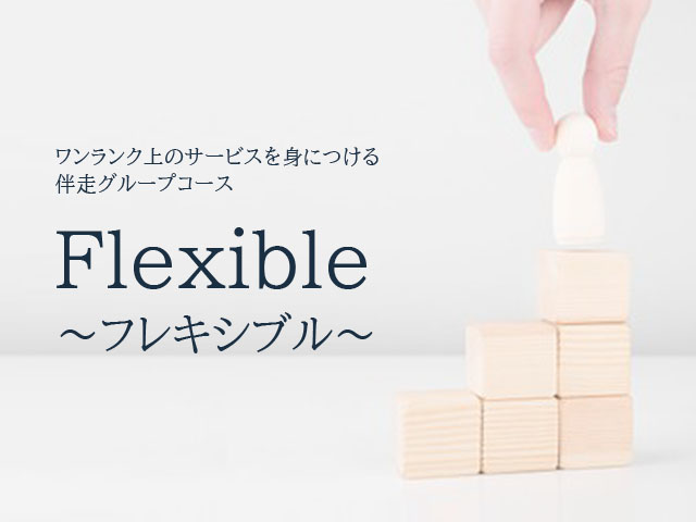 伴走コース『Flexible』リリース!