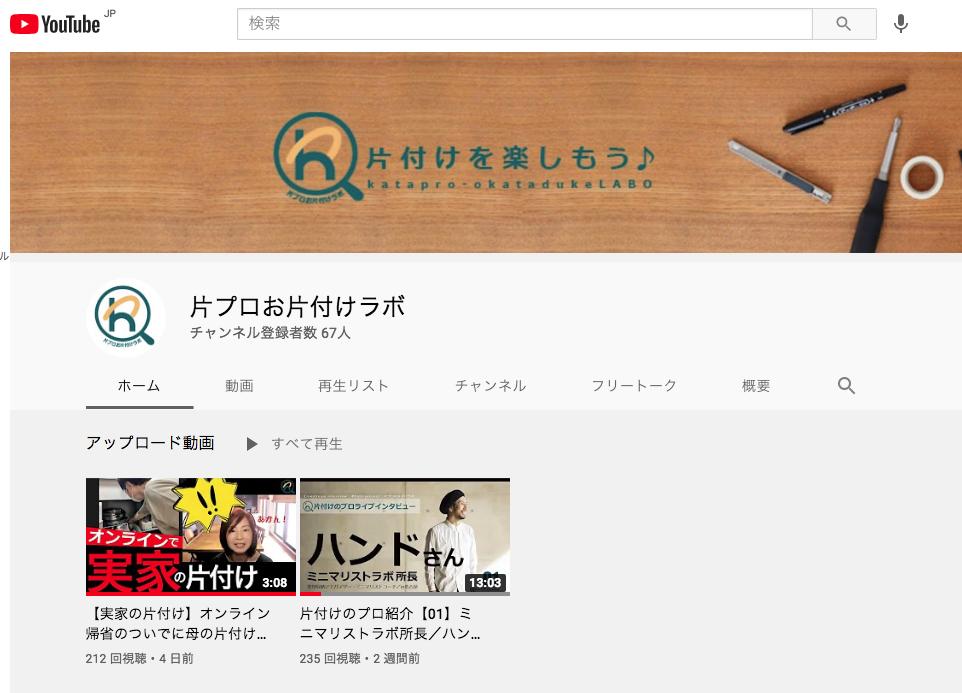 片プロのYouTubeチャンネルを開設しました!
