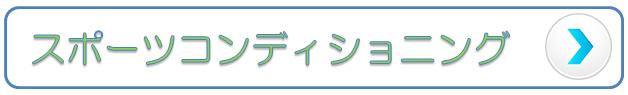おりべ接骨院 スポーツコンディショニング紹介