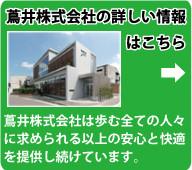 蔦井株式会社