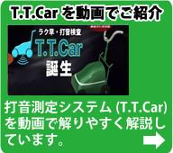 打音測定(調査)システムT.T.Car 紹介ビデオ