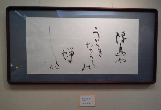 「俳句・一茶」宍戸千恵 書