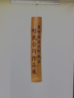 東京猪苗代町民会のタイトルを彫ってもらいました。