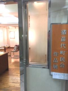 第8回東京猪苗代町民会