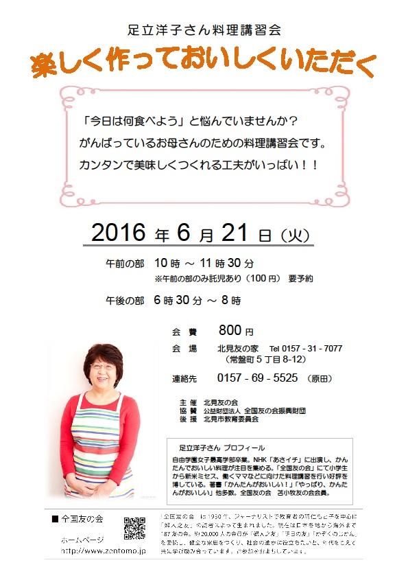 足立洋子さん料理講習会 楽しく作っておいしくいただく (主催)北見友の会