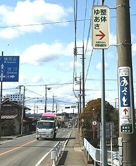 橋の手前 右側に電柱看板
