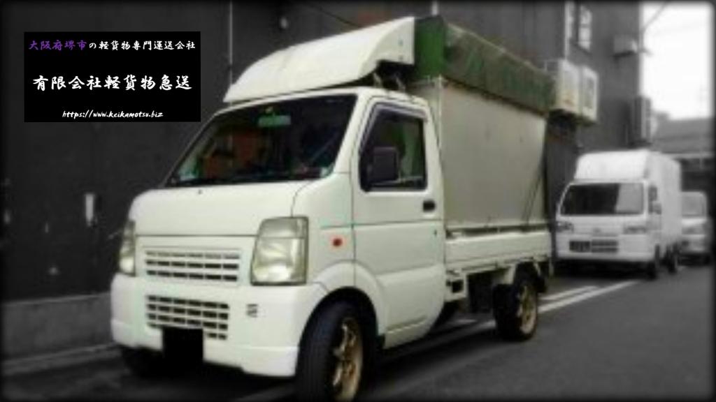 堺市 ケイワークス 毛利吉憲  軽貨物運送 緊急便