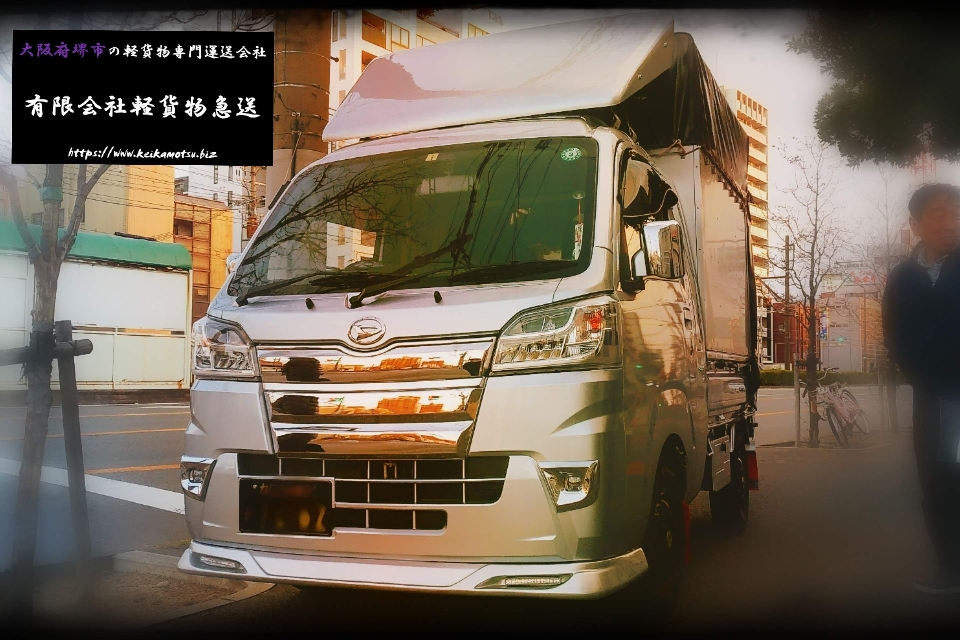 大阪市 軽貨物運送 緊急配送 軽貨物ドライバー