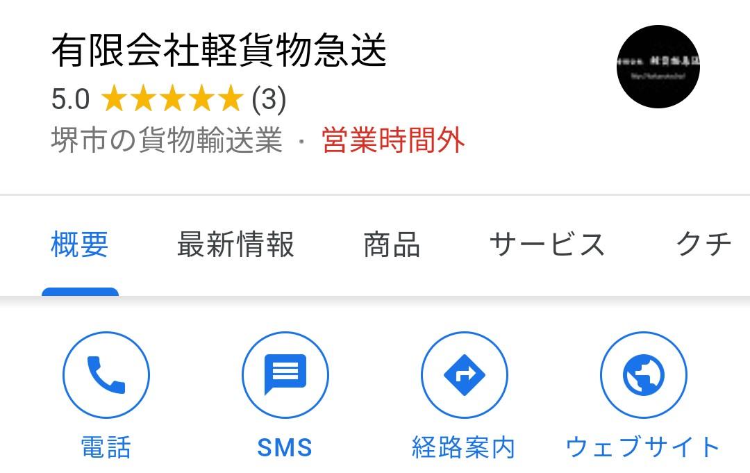 Google+公式ページ グーグルプラス 有限会社 軽 貨物 急送