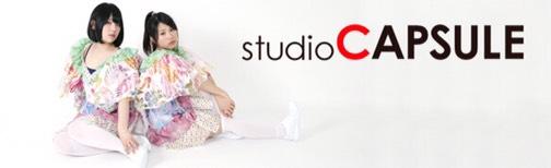 studioCAPUSULE スタジオカプセル