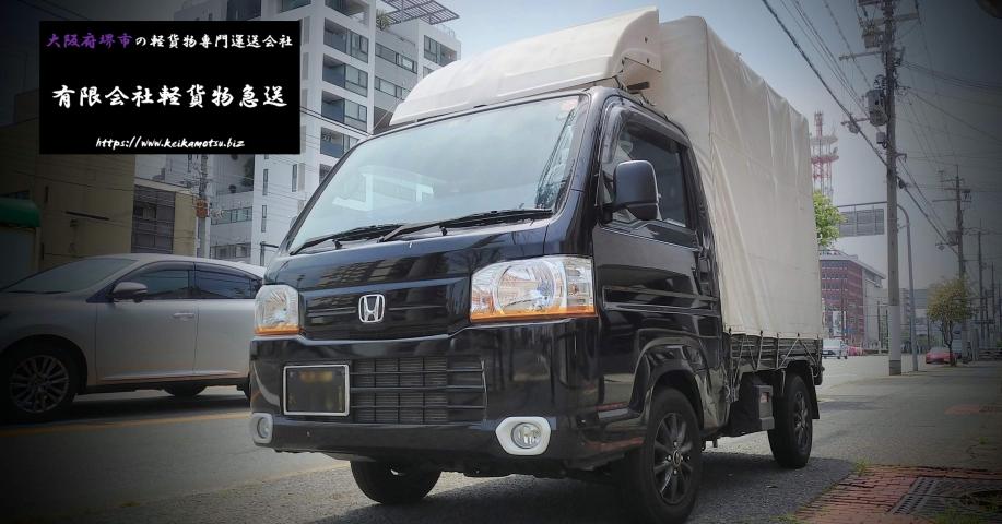 大阪狭山市、富田林市、河内長野市の軽貨物配送はお任せください。