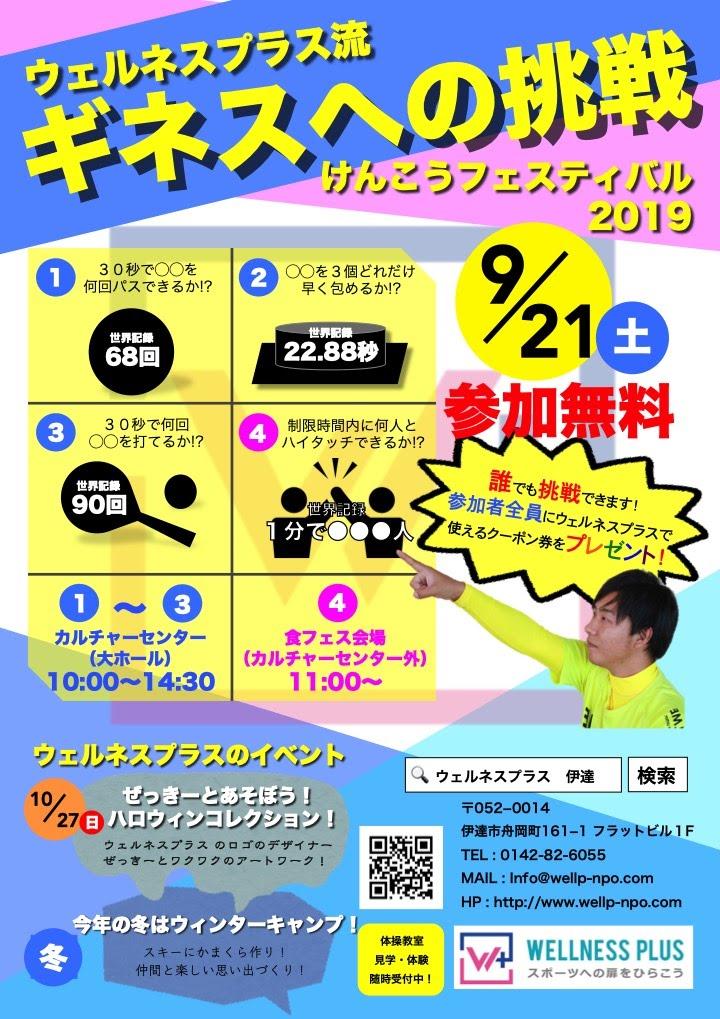 2019年9月21日開催!けんこうフェスタ2019!ウェルネスプラス流ギネスへの挑戦!
