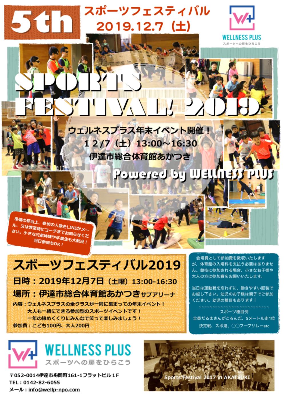 2019年12月7日開催!スポーツフェスティバル2019inあかつき!