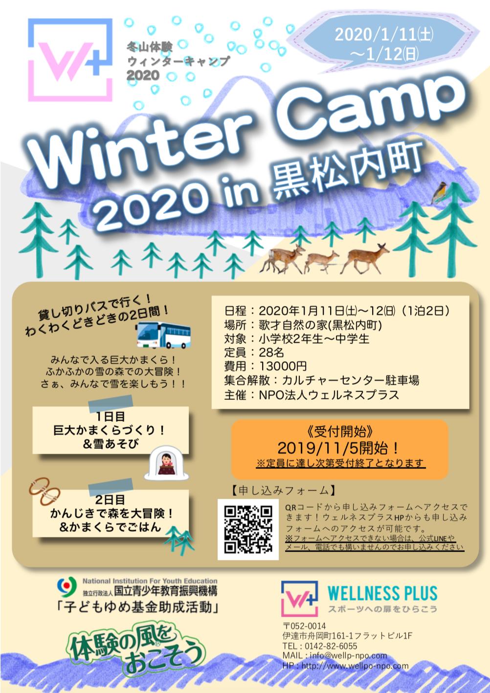 冬山体験ウィンターキャンプ2020in黒松内!申込みはコチラをクリック!