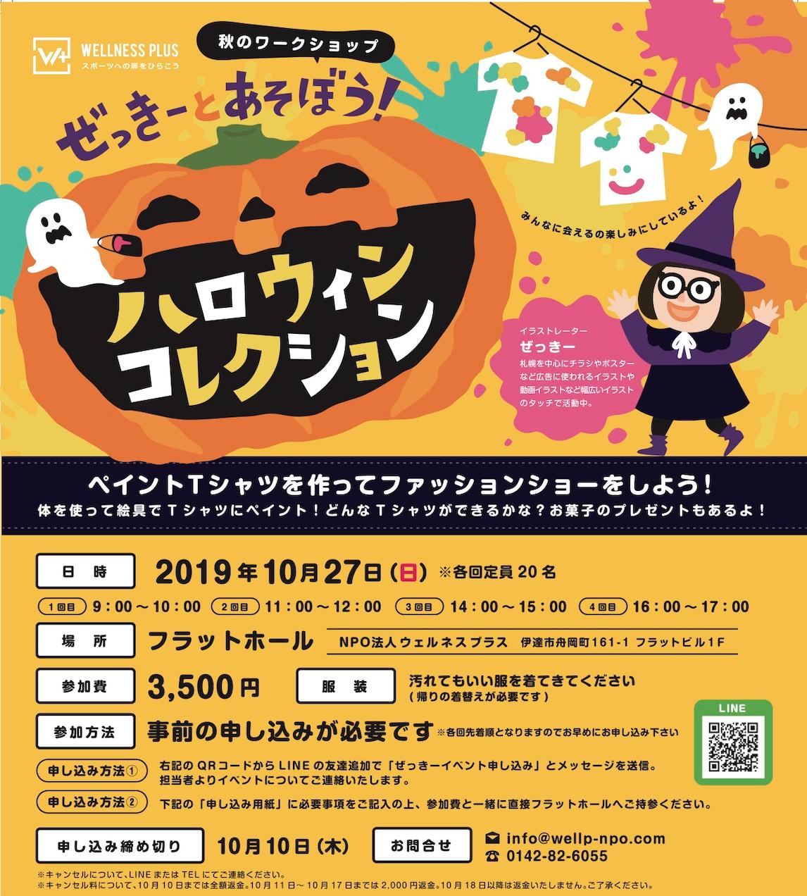 2019年10月26日開催!ぜっきーとあそぼう!ハロウィンコレクション!