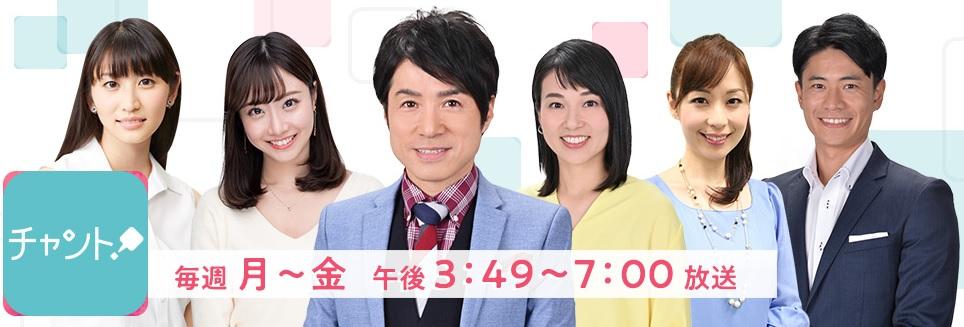 出典:中京テレビ『キャッチ!』公式サイト