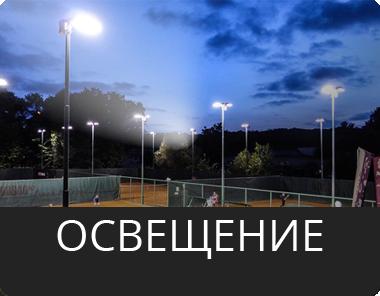 освещение спортивных площадак