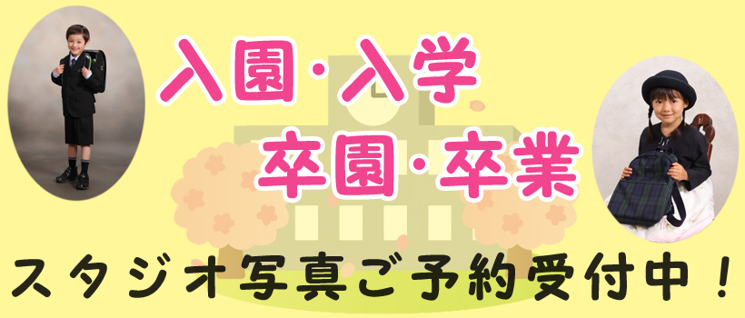 卒園卒業・入園入学記念写真ご予約受付中!