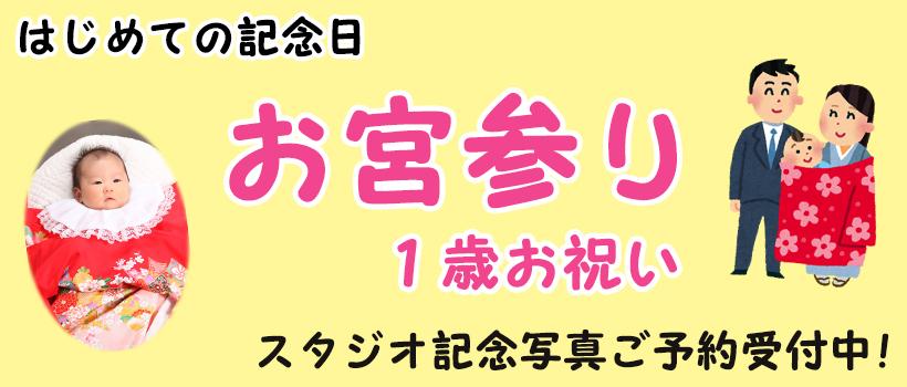 千葉県佐倉市のお宮参りスタジオ記念写真撮影