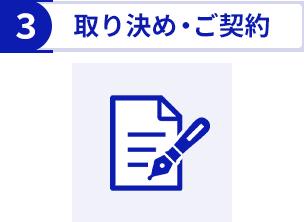 3.取り決め・ご契約
