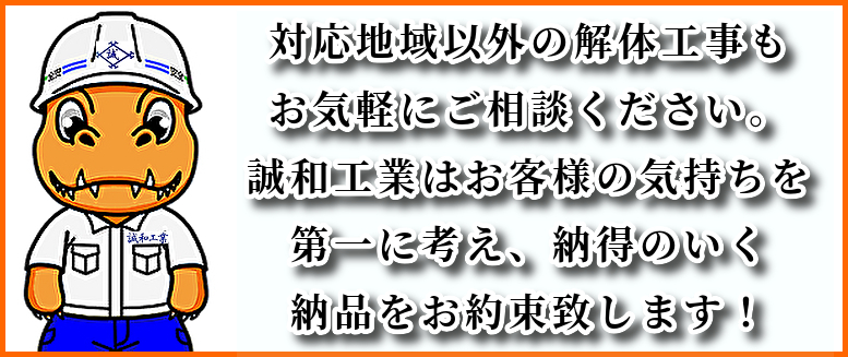東京都目黒区解体工事安い