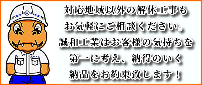東京都杉並区の解体工事は誠和工業が安い