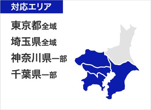 対応エリアは東京都全域、埼玉県全域、神奈川県一部、千葉県一部。