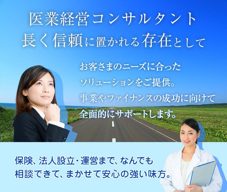 医業経営コンサルタントととして長く信頼に置かれる存在 有限会社エフピー竹本企画