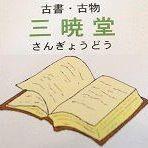 三暁堂Facebookページ