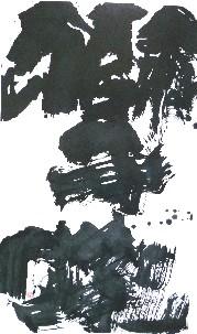 上田桑鳩作「獅子吼(ししく)」(昭和39年)