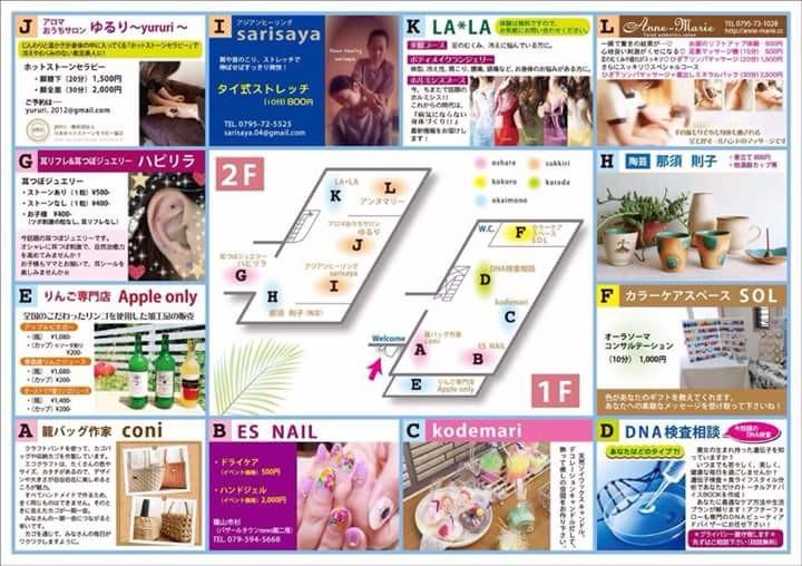 12ブース 会場:日々木 篠山展示場