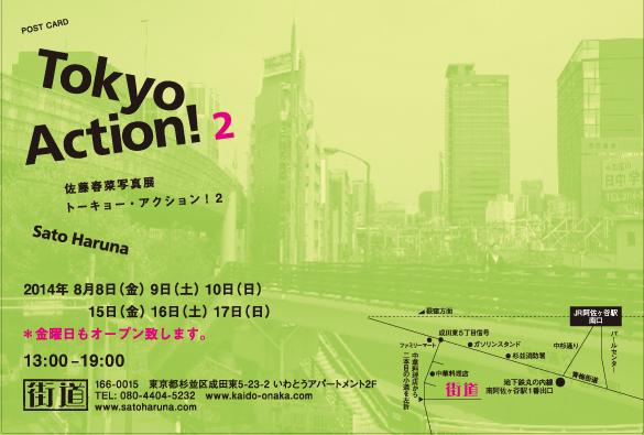 Tokyo Action!2   Gallery Kaido