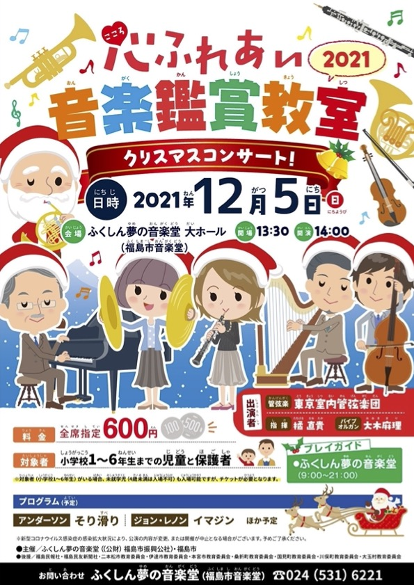 心ふれあい音楽鑑賞教室2021