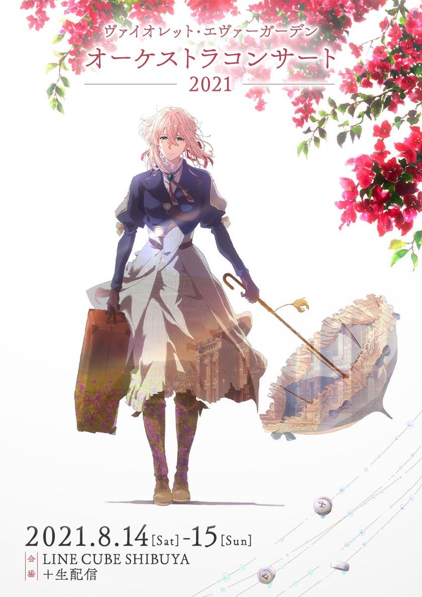 ヴァイオレット・エヴァーガーデン・オーケストラコンサート2021