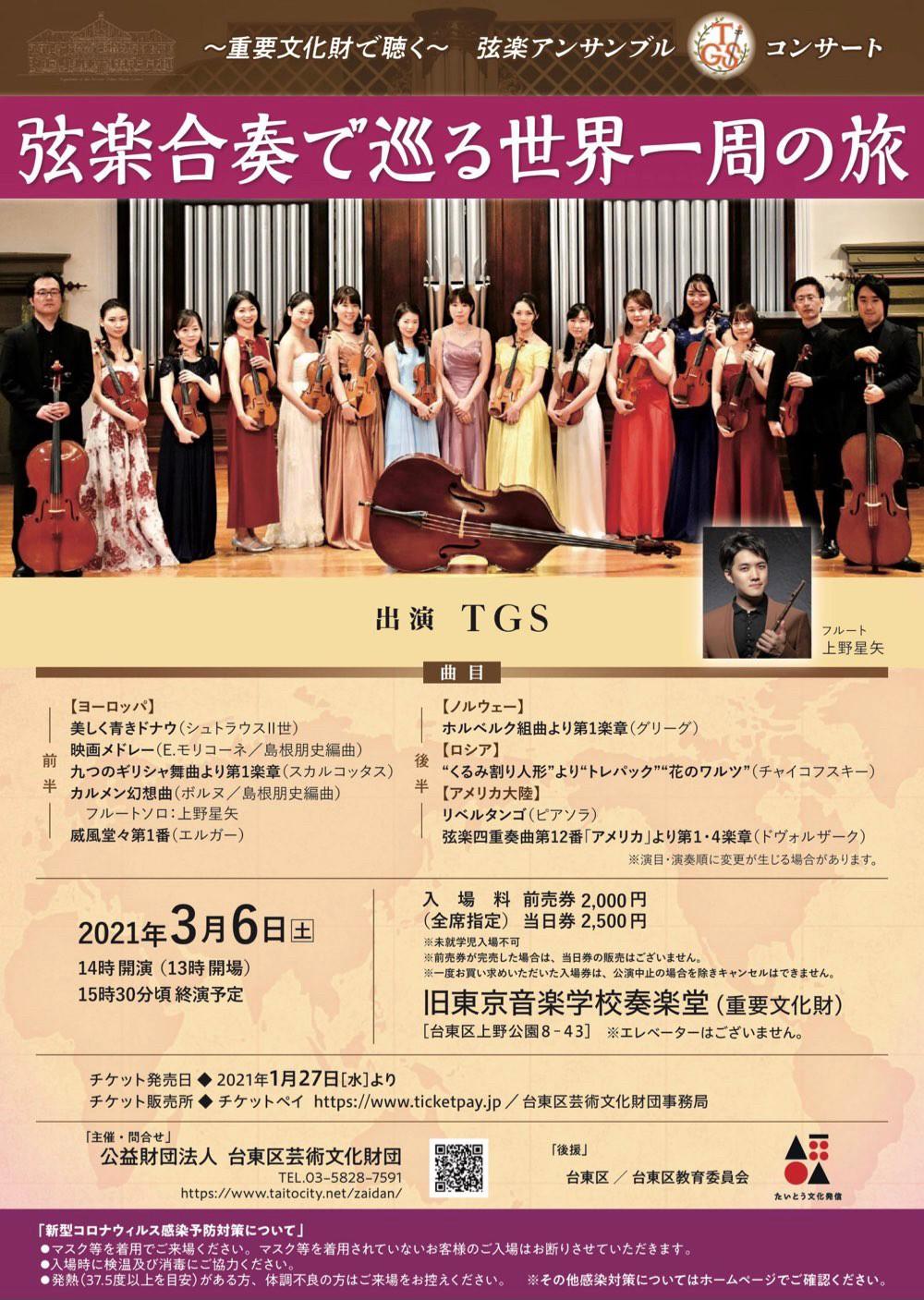 ~重要文化財で聴く~ 弦楽アンサンブル《TGS》コンサート