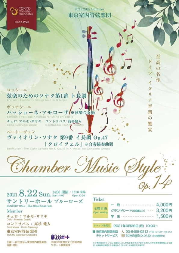 Chamber Music Style op.14 東京室内管弦楽団