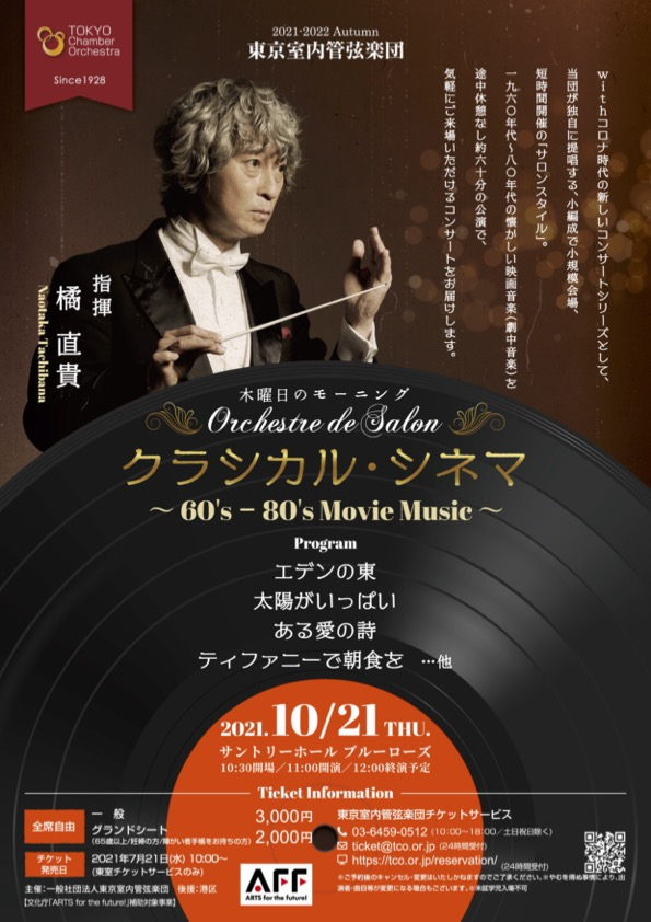 Orchestre de salon「クラシカル・シネマ〜60's – 80's Movie Music 〜」