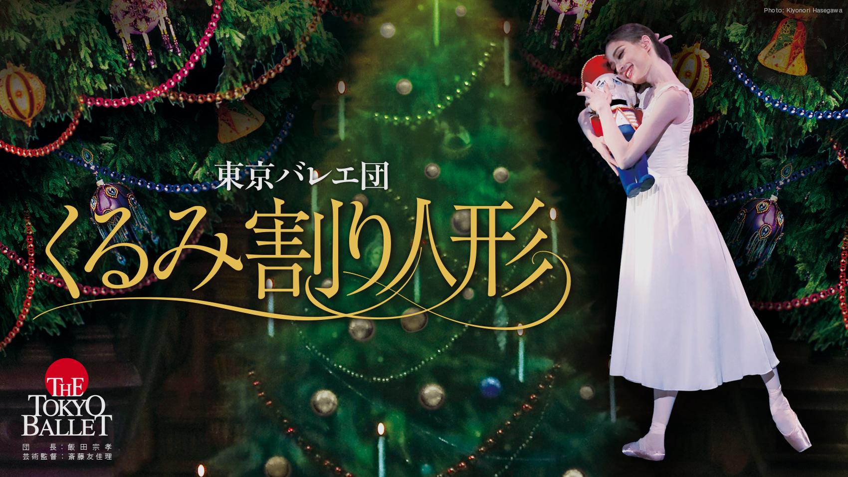 東京バレエ団「くるみ割り人形 2021」