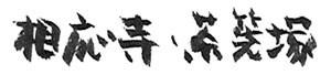 相応寺「茶筅塚」