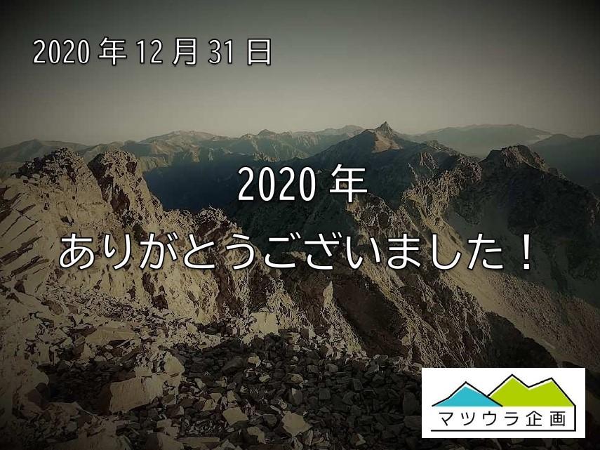 2020年ありがとうございました!