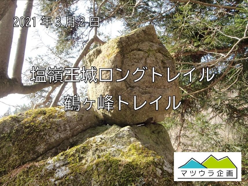 塩嶺王城ロングトレイル・鶴ヶ峰トレイル