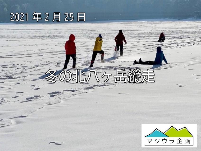 冬の北八ヶ岳縦走