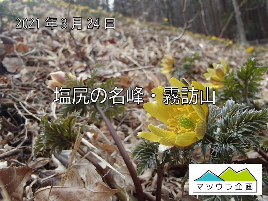 塩尻の名峰・霧訪山