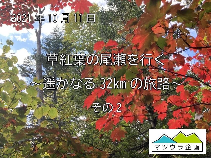 草紅葉の尾瀬を行く ~遥かなる32kmの旅路 ~ その2