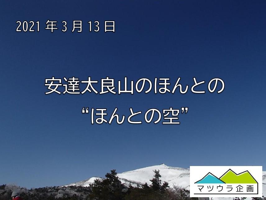 """安達太良山のほんとの""""ほんとの空"""""""