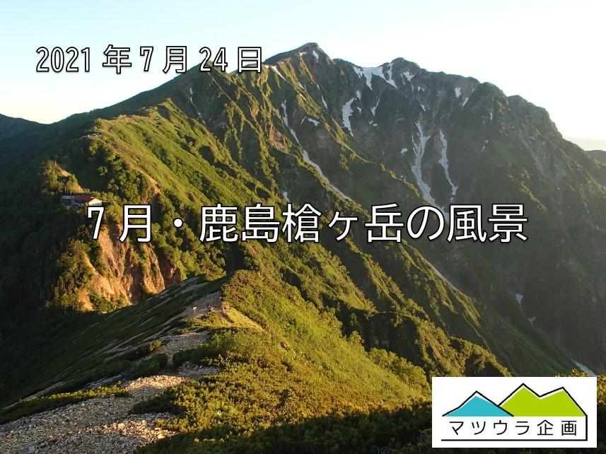 7月・鹿島槍ヶ岳の風景